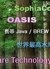 SophiaCompress(Java) OASIS: 携帯 Java アプリ圧縮ツール
