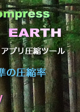 SophiaCompress(BREW) EARTH: BREW mod ファイル圧縮ツール